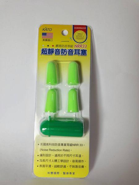 (綠) 美國超靜音防音耳塞 4入+收納盒#美國原裝進口 最高防音等級 NRR33