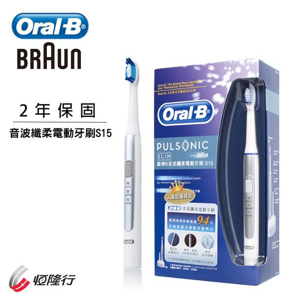 德國百靈Oral-B 音波纖柔電動牙刷S15