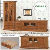 【水晶晶家具】海灣9.5呎(展示櫃+7呎櫃)樟木色實木L櫃二件組 HT7718-1