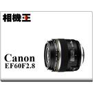 ★相機王★Canon EF-S 60mm F2.8 Macro USM〔無遮光罩〕平行輸入
