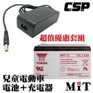 【YUASA電池+充電器】NP7-12+12V1.5A自動充電器 安規認證 鉛酸電池充電 電動車 玩具車 童車充電器