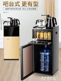 淨水機 吧台式茶吧機立式冷熱家用自動上水台式小型下置水桶飲水機 果果輕時尚NMS