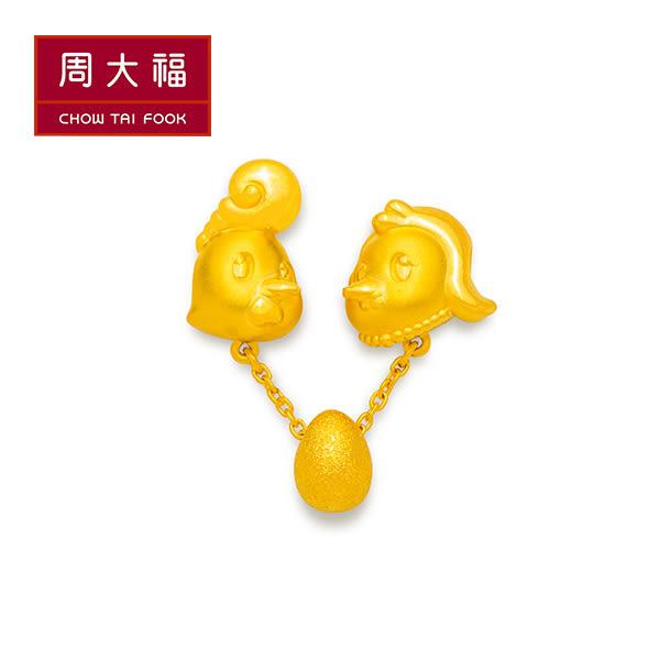 成雙成對黃金路路通串飾/串珠 周大福 雞年生肖