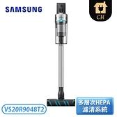[SAMSUNG 三星]Jet - 無線變頻吸塵器 VS20R9048T2