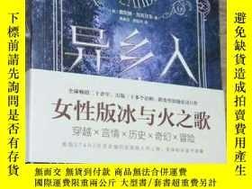 二手書博民逛書店罕見異鄉人(2)(被詛咒的婚約)Y4689 (美)戴安娜·加瓦爾