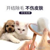 寵物梳毛刷寵物狗狗梳子去毛除毛擼毛神器泰迪梳毛器刷貓毛清理器大型犬用 交換禮物