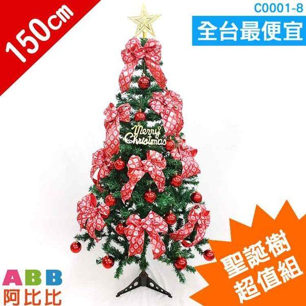 C0001-8★聖誕樹_5尺_超值組#聖誕節#聖誕#聖誕樹#吊飾佈置裝飾掛飾擺飾花圈#圈#藤