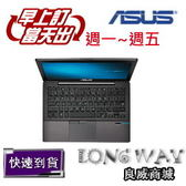 【送好康禮】~ 華碩 ASUS B8430UA-0281A6200U ◤輕薄1.7kg碳纖維筆電◢  (I5-6200/8G/1TB+128G SSD/可支援WIN7)