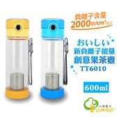【人因康元ErgoCare】600ml新負離子能量創意果茶壺 TT6010