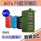 MiFa F6 無線藍芽喇叭,NFC、藍芽4.0、防水/防震/防塵,支援3D音效/免持通話/可插卡,海思代理