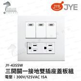 中一 熊貓系列 JY-4355W 110/220全電壓 三開關一接地雙插座蓋板組