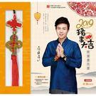 2019豬事大吉開運農民曆(贈:化煞招財六帝梅花錢吊飾)