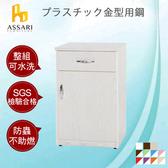 ASSARI-水洗塑鋼緩衝一門1抽碗碟櫃(寬43深42高81cm)胡白