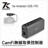 Kamera Camfi 單眼無線取景控制器 卡菲 支援傳輸 RAW JPG 平板 筆電 公司貨★可刷卡★ 薪創