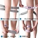 女士跑步專用膝蓋護具