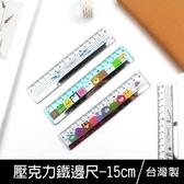 珠友 RU-10067 壓克力包鐵尺/鐵邊尺/切割尺/直尺/測量-15cm-舒活