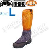 Rhino 犀牛牌 803 Gaiter超輕綁腿_40cm大型 防水尼龍鞋套/雨鞋 耐穿刺抗撕裂/台灣製 東山戶外