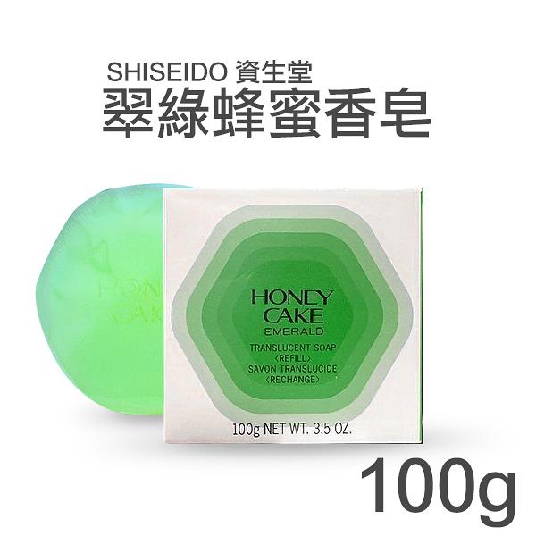 日本 SHISEIDO 資生堂 翠綠蜂蜜香皂 100g 日本輸入版【小紅帽美妝】