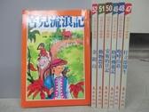 【書寶二手書T5/少年童書_MRX】苦兒流浪記_金銀島_動物農莊_安妮的日記等_共7本合售
