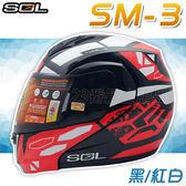【SOL SM-3 戰將 黑/紅白 可掀 可樂帽 全罩式 安全帽】內襯全可拆、免運費+贈好禮