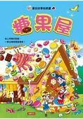 童話故事貼紙書:糖果屋