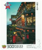 【拼圖總動員 PUZZLE STORY】山城‧九份 PuzzleStory/旅行/台灣夜景/300P/夜光