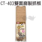 PetLand寵物樂園《日本MARUKAN》雙面麻製抓板CT-403/磨爪墊耐抓不掉屑/貓耳麻布貓抓板