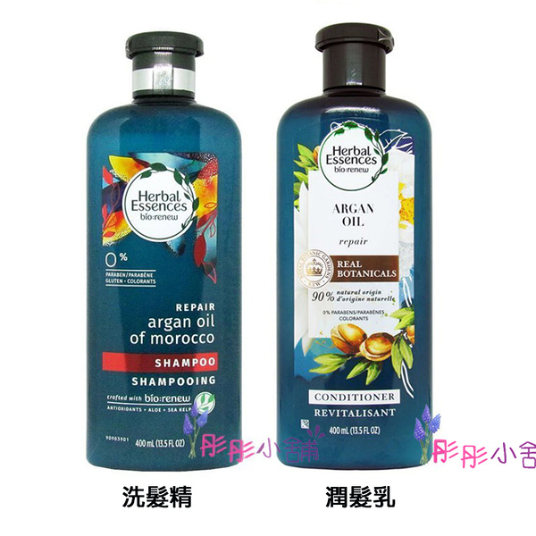 Herbal Essences 草本精華洗潤髮系列 400ml 摩洛哥堅果油修復洗髮精 / 潤髮乳【彤彤小舖】