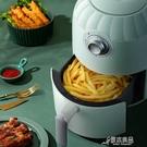 氣炸鍋 家用大容量智慧電炸鍋無油煙低脂薯條多功能 YYJ 新年特惠