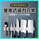 304不鏽鋼磁吸式刀架【HU062】40cm(16吋) 不銹鋼雙排磁鐵刀架 廚房收納架 磁吸刀具架