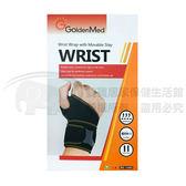 護腕 GoldenMed Coolmax開放式軟鐵護腕 GO-3001