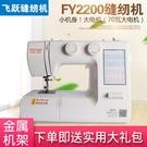 縫紉機飛躍多功能電動家用縫紉機FY2200小型裁縫機便攜鎖邊85W吃厚款 LX 智慧 618狂歡