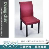 《固的家具GOOD》774-06-AM 久田餐椅/單只