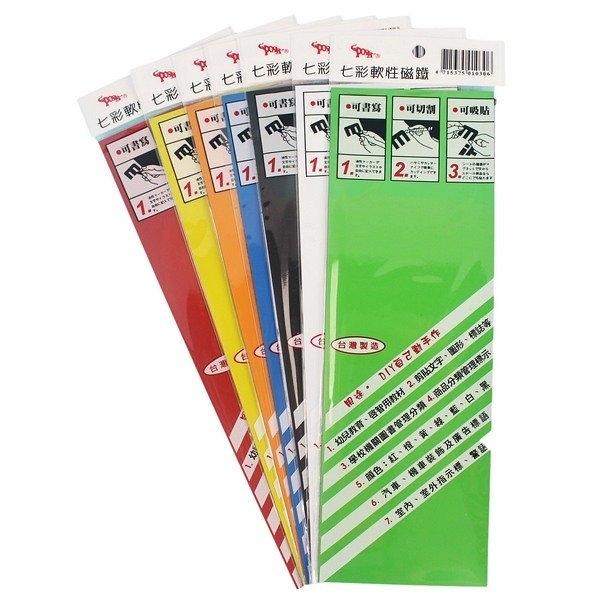 彩色軟性磁鐵片 10cm x 30cm/一片入(定30) 旻新 軟磁鐵 七彩軟性磁鐵