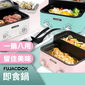 FUJACOOK 富甲酷客 多功能料理即食鍋 一鍋萬用 料理鍋 電烤盤 蒸口罩