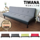沙發床 Tiwana蒂瓦納多段式三人沙發...