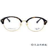 RayBan 雷朋眼鏡 鈦 圓框 近視眼鏡 RB5358TD 5708  琥珀-金 久必大眼鏡