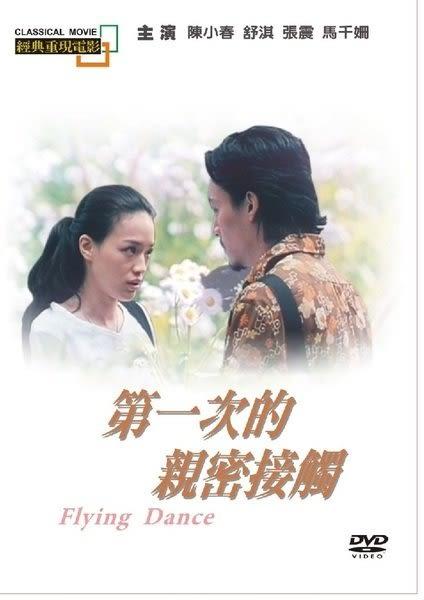 經典重現電影43  第一次的親密接觸 DVD  (購潮8)