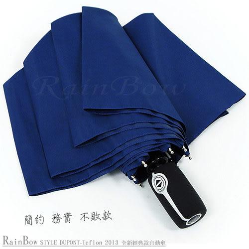 【RainBow】Classic經典自動傘-41吋大傘面 /雨傘防風傘折傘雨傘遮陽傘