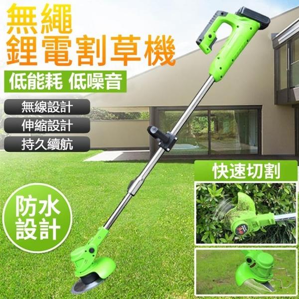 【24H現貨】割草機 打草機 除草機 多功能鋰電割草機 家用除草機 充電式除草機電動割草機