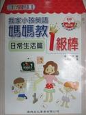 【書寶二手書T5/語言學習_JEN】我家小孩英語媽媽教1級棒日學生活篇(附_林麗櫻, 椎名玲子