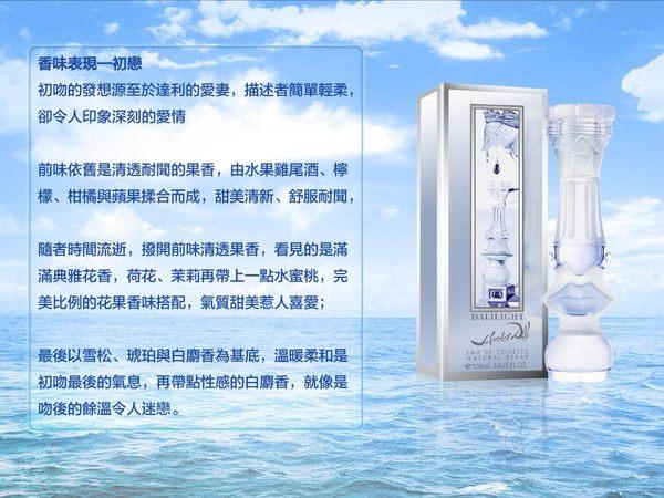 『夏利夫香水』瘋狂達利-初吻女香(100ml+4.5ml)