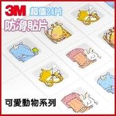 3M 浴室陽台防滑貼片(24片入)- 動物/海洋/可愛動物 三款選擇 【KD02004】i-style 居家生活