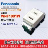 Panasonic 國際牌 星光系列 WNF1001W 埋入式單插座 (單品不含蓋板)