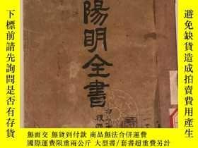 二手書博民逛書店(民國)陽明全書罕見第六卷Y22957 泰東圖書局