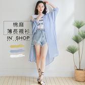 IN' SHOP純色棉麻薄長襯衫-共3色【KT220889】