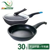 PERFECT理想日式黑金剛炒鍋30cm(附蓋)加平煎鍋30cm促銷組炒鍋30cm+平煎鍋