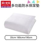 床的世界 多功能防水保潔墊 35cm 180cmx190cm BW-CP-04