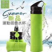 【綠色環保系列】折疊硅膠行動水杯 運動水壺飲料杯騎車徒步快走方便 大容量600毫升