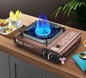 瓦斯爐 卡式爐戶外野餐爐具便攜式燒烤爐卡磁爐野炊卡斯煤氣爐燃氣灶T